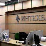 Интехбанк опроверг информацию о его отключении от системы БЭСП