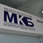 СМИ: ЦБ отключил Межрегиональный Клиринговый Банк от БЭСП
