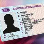 Новые водительские права стали выдавать 1 апреля 2014