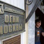 Центробанк лишил лицензии ООО КБ «Огни Москвы»