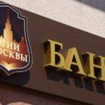 Арбитражный суд признал банкротство «Огней Москвы»