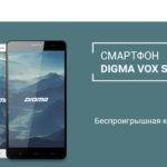 Смартфон DIGMA VOX S505 3G стоит менее 6000 рублей
