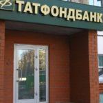 Татфондбанк временно приостанавил расчетно-кассовое обслуживание