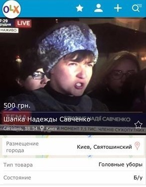 Шапка Надежды Савченко