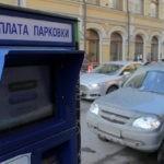 Ликсутов: платная парковка в Москве будет расширяться постоянно