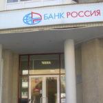 RAEX (Эксперт РА) подтвердил рейтинг АБ «Россия» на уровне A++