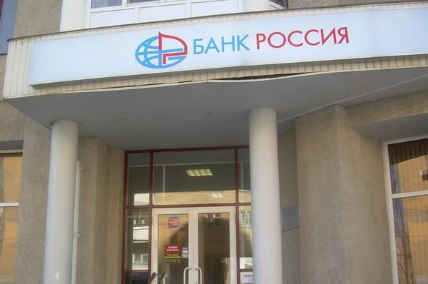 АБ «Россия»