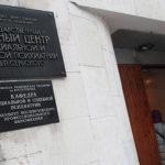 При реконструкции в Центре имени Сербского украли 44 миллиона рублей