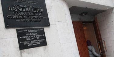 Центр имени Сербского