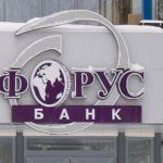 АСВ начинает выплату страхового возмещения вкладчикам «Форус Банка»