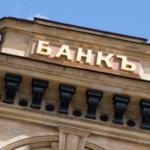 Банк «НКБ» лишился лицензии