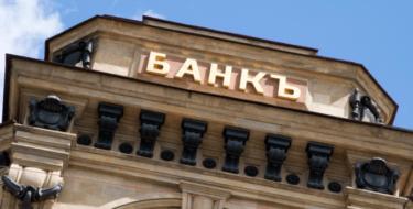 Банк «НКБ»