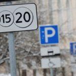 Парковка стала платной еще на 206 улицах Москвы