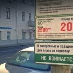 Новое наступление платных парковок может произойти в начале года