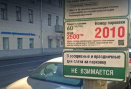 наступление платных парковок