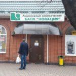 АСВ начинает выплату страхового возмещения вкладчикам АКБ «Новация»