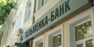 Тальменка-банк