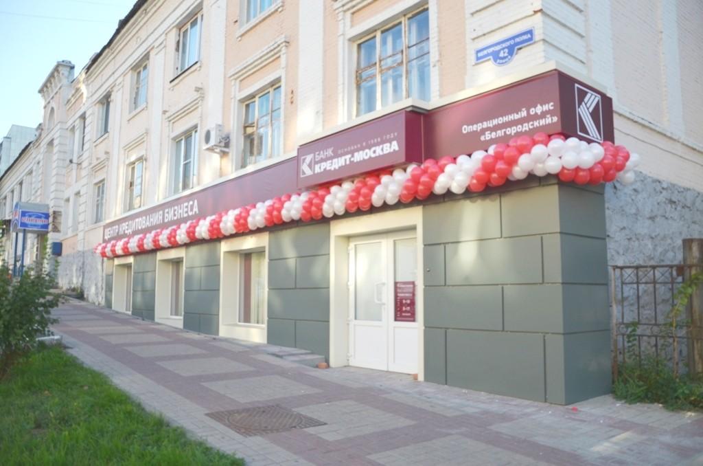 Кредит-Москва
