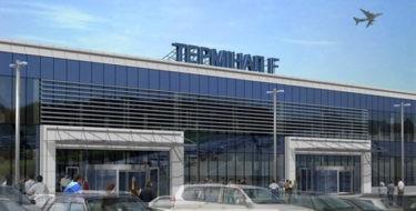 терминал «F»