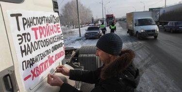 протестующие дальнобойщики