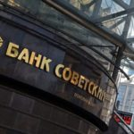ЦБ продлил деятельность временной администрации в «Советском» на полгода