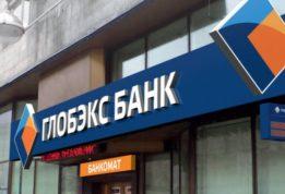 Банк «Глобэкс»
