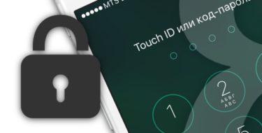 взломать запароленный iPhone