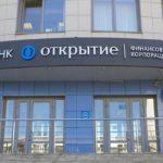 «ФК Открытие» направил в ЦБ обязательное предложение о приобретении акций «Росгосстраха»