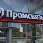 Промсвязьбанк прокомментировал выкуп собственных облигаций на 450 млн долларов