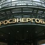 АСВ обнаружило недостачу в Росэнергобанке на 15,96 млрд рублей