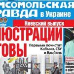 Вечерняя газета Взгляд-Инфо