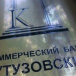 Подтвержден отказ в аресте имущества экс-глав банка «Кутузовский» на 284 млн рублей