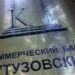 банк «Кутузовский»