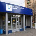 Moody's поместило рейтинги банка «Возрождение» на пересмотр с возможностью повышения
