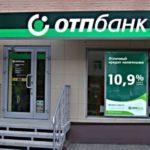 В ОТП Банке назначены три новых зампреда правления
