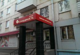 Банк «Солидарность»