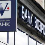 S&P понизило кредитный рейтинг банка «Возрождение» до уровня «B+»