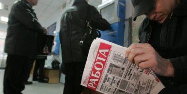 Безработица перестала быть проблемой Украины